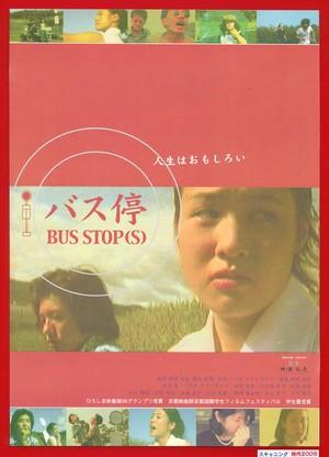 バス停 BUS STOP(S)