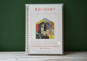 椎木彩子 / 詩画集 「窓辺の自己紹介」