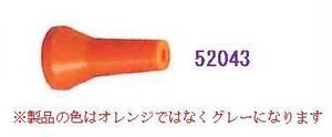 """52043 耐酸性クーラントホース1/4"""" 1/8""""円形ノズル"""