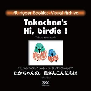 YIL ハイパーブックレット - ヴィジュアルアーカイブ「たかちゃんの、鳥さんこんにちは」