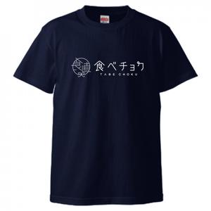 【新】食べチョクTシャツver2.1(ネイビー)