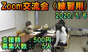 5月6日(水)のKISUKEのオンライン交流会チケット