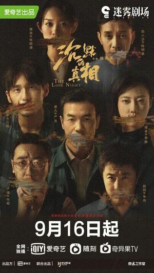 中国ドラマ【ロング・ナイト 沈黙的真相】Blu-ray版 全12話