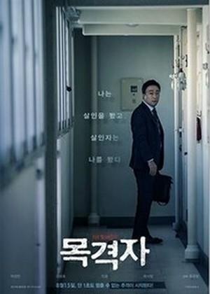 ☆韓国映画☆《目撃者》DVD版 送料無料!