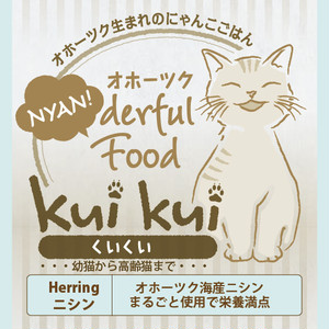 "オホーツク""NYAN""derful food kuikui《ニシン》"