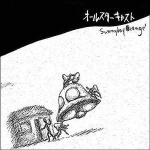オールスターキャスト / Sunnyday Orange'