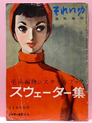 それいゆ臨時増刊  スウェーター集  毛糸編物のスタイルブック  The Sweater Collection: The Woolen Knitting Style Book