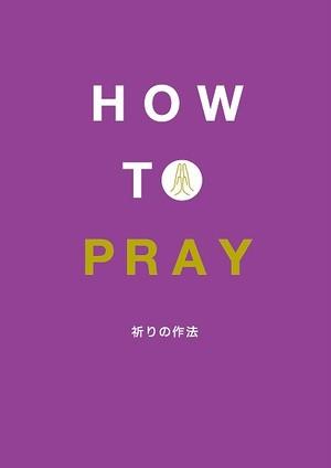 祈りの作法