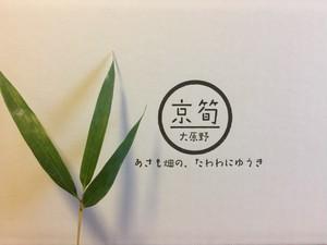京筍〜たわわにゆうき筍〜ご家庭用