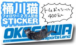 桶川猫トムおステッカー【再入荷!】