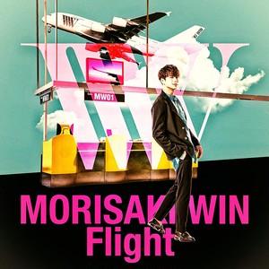 『Flight』 MORISAKI WIN 通常盤 特典:アナザージャケット(通常盤サイズ)