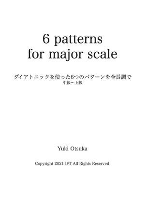 6つのパターンエクササイズ(長調)~マッスルメモリーのために~