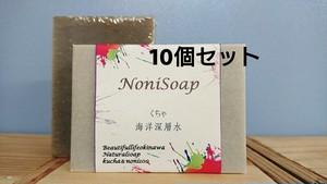沖縄くちゃNoniSoap10個セット