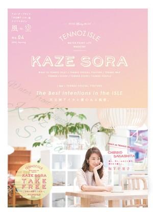 KAZESORA〜風空〜 no.4
