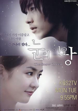 ☆韓国ドラマ☆《雪の女王》DVD版 全16話 送料無料!