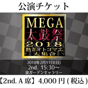 【2018年2月11日(日)2st. 公演A席チケット】MEGA太鼓祭2018 熱きオトコマエ大集合
