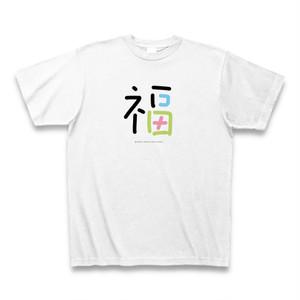 コロナかるたTシャツ【わ】禍転じて福となす