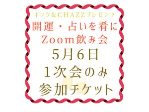 キック&CHAZZプレゼンツ!開運・占いをさかなにZoom飲み会【6日1次会のみ】