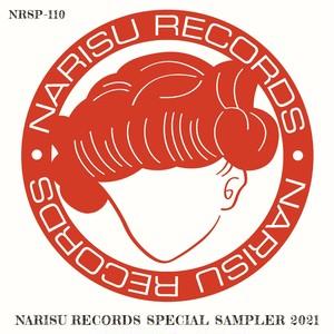 NARISU RECORDS SPECIAL SAMPLER 2021