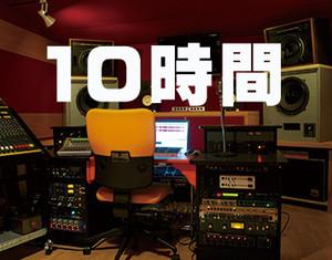 10周年記念キャンペーンレコーディング券10時間64800円(税別)