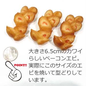 ベーコンエピ 食品サンプル キーホルダー ストラップ ブローチ