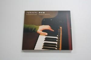 野村誠「ノムラノピアノ」
