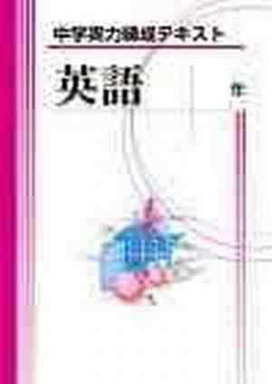 文理 中学実力錬成テキスト 英語 中1~3 2020年度版 各学年(選択ください) 新品完全セット ISBN  001-032-000-mk-bn