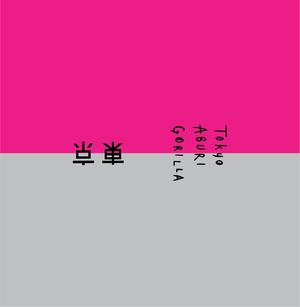 TokyoAburiGorilla「東京」