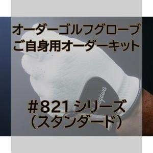 【ご自身用オーダーキット】821シリーズ:スタンダード
