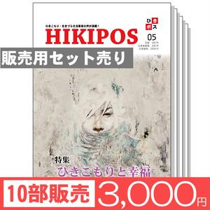 【10部セット販売】ひきポス5号「ひきこもりと幸福」【ひきポスを広める】