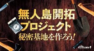 Paradise works 無人島開拓プロジェクト応援資金