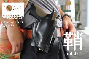 鞘holster (オーダーメイド)