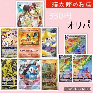 ポケモンカード オリパ 猫太郎のお店 1口330円 15口1セット ポケカ⑥④