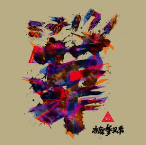 ミチノクノ華 4th album ※ライブ会場/HP限定発売 (送料無料)