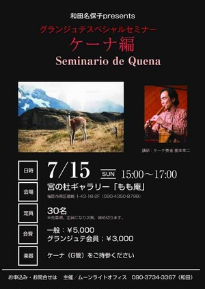 「和田名保子presentsグランジュテスペシャルセミナーケーナ編Seminario de Quena」セミナー一般用