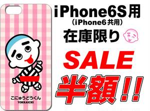 半額!こにゅうどうくんスマホカバーiPhone6S用 チェックピンク