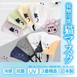 小杉シルクマスク猫シリーズ8タイプ(ノーズアップ)1枚