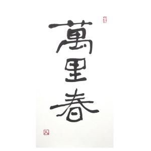 【道口久美子】「萬里春(ばんりのはる)」