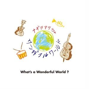 ナギラアツシのワンダフルワールド - What's a Wonderful World ?