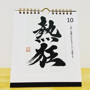 【限定】~日めくりカレンダー『書き心』 ~ 書道家 春流・破留(ハル)