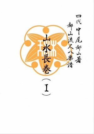 T32i635 山水長巻(1)(もりた しゅうざん/楽譜)