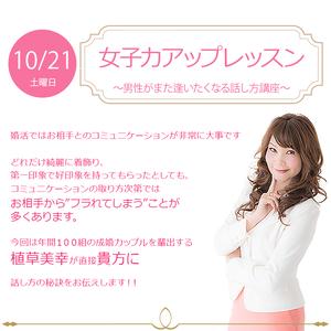 【非会員様向け】10月21日(土)女子力アップレッスン~話し方講座~