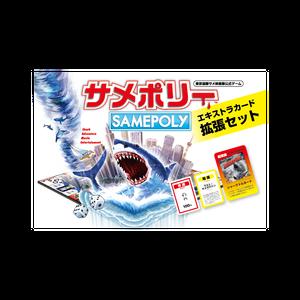 『サメポリー』エキストラカード拡張セット