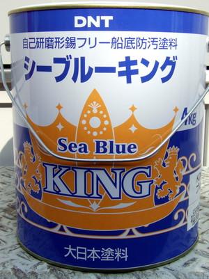 シーブルーキング(船底塗料)ブルー  4kg