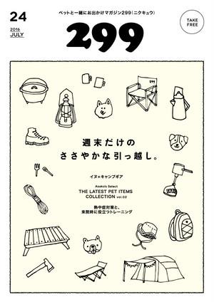 マガジン299(ニクキュウ)No.24