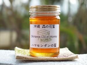 沖縄の蜂蜜・森の花蜜 (ハマセンダン)180g [送料無料]