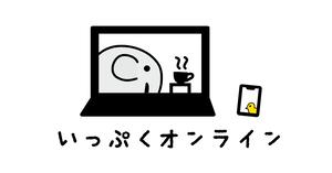 いっぷくオンライン参加チケット(1500円)