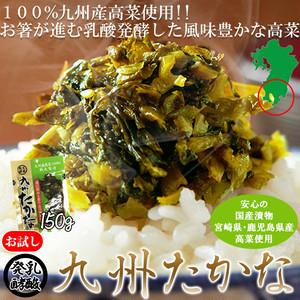 【メール便出荷】500円ポッキリ!!お試し乳酸発酵九州たかな150g