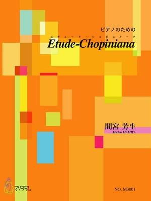 M3001 エチュード・ショピニアーナ(ピアノソロ/間宮芳生/楽譜)