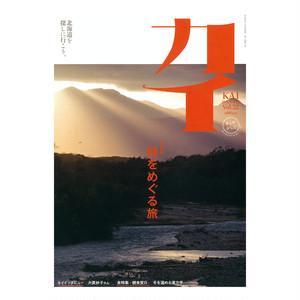 『カイ』Vol.22 特集「鮭をめぐる旅」